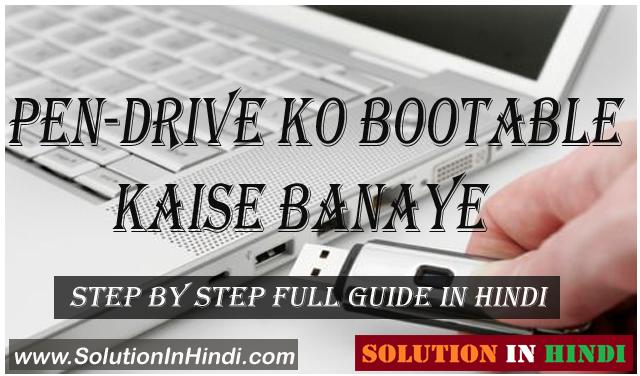 pen drive history in hindi
