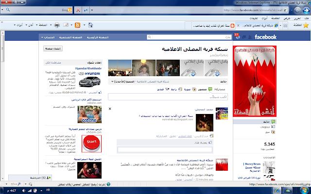 صفحات يمكن الابلاغ فىالفيس بوك عنها