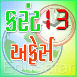 Current Affairs in Gujarati