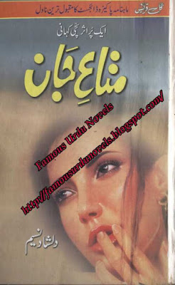 Free download Matah e jaan novel by Dilshad Naseem pdf, Online reading.