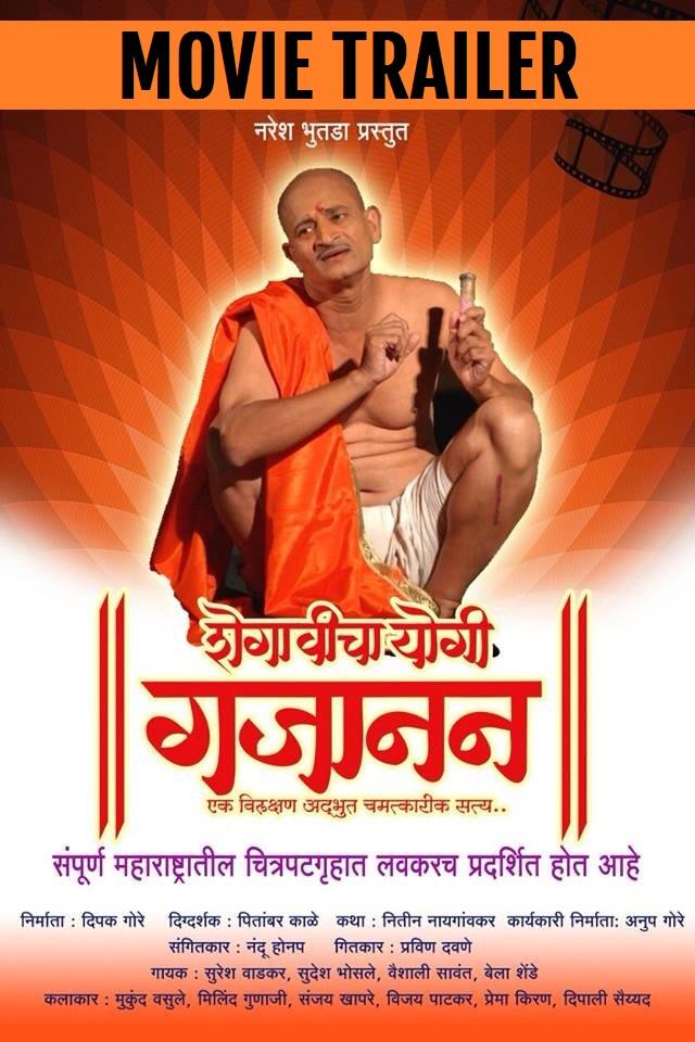 Shegavi Cha Yogi Gajanan Trailer