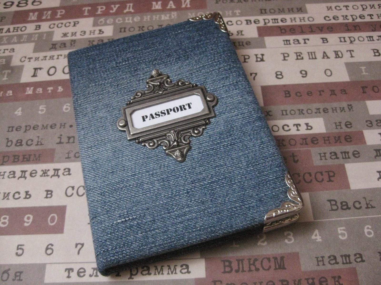Паспорт своими руками для мужчины фото 597