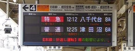 特急 八千代台行き案内@京成高砂