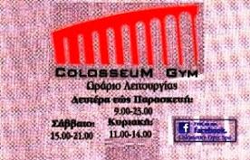 """""""COLOSSEUM GYM"""" Τηλ 23510-38809"""