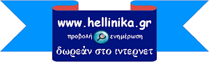 Hellinika.Gr