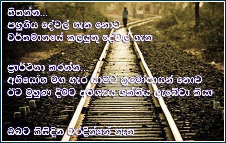 Posted Sri Lankan Girls