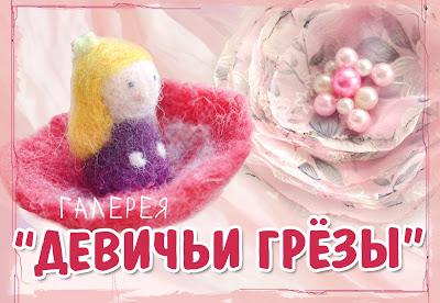 """Галерея """"Девичьи грёзы"""""""
