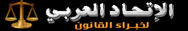 الإتحاد العربي لخبراء القانون