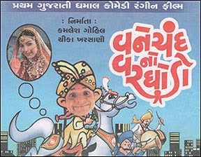 Vanechand No Varghodo 2007 Gujarati Movie Watch Online