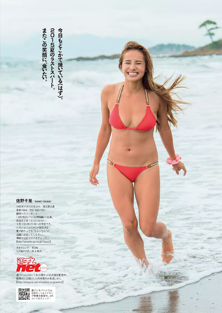 Sano Chiaki 佐野千晃 Weekly Playboy Sept 2015 Pics 5