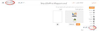 شرح تركيب قالب بلوجر - add-ar.blogger.com