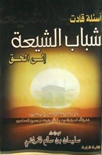 أسئلة قادت شباب الشيعة إلى الحق - سليمان بن صالح الخراشي