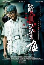 Đạp Huyết Tầm Mai - Port Of Call (2015)