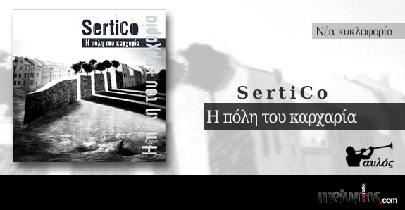 SertiCo - Η πόλη του καρχαρία - νέα κυκλοφορία