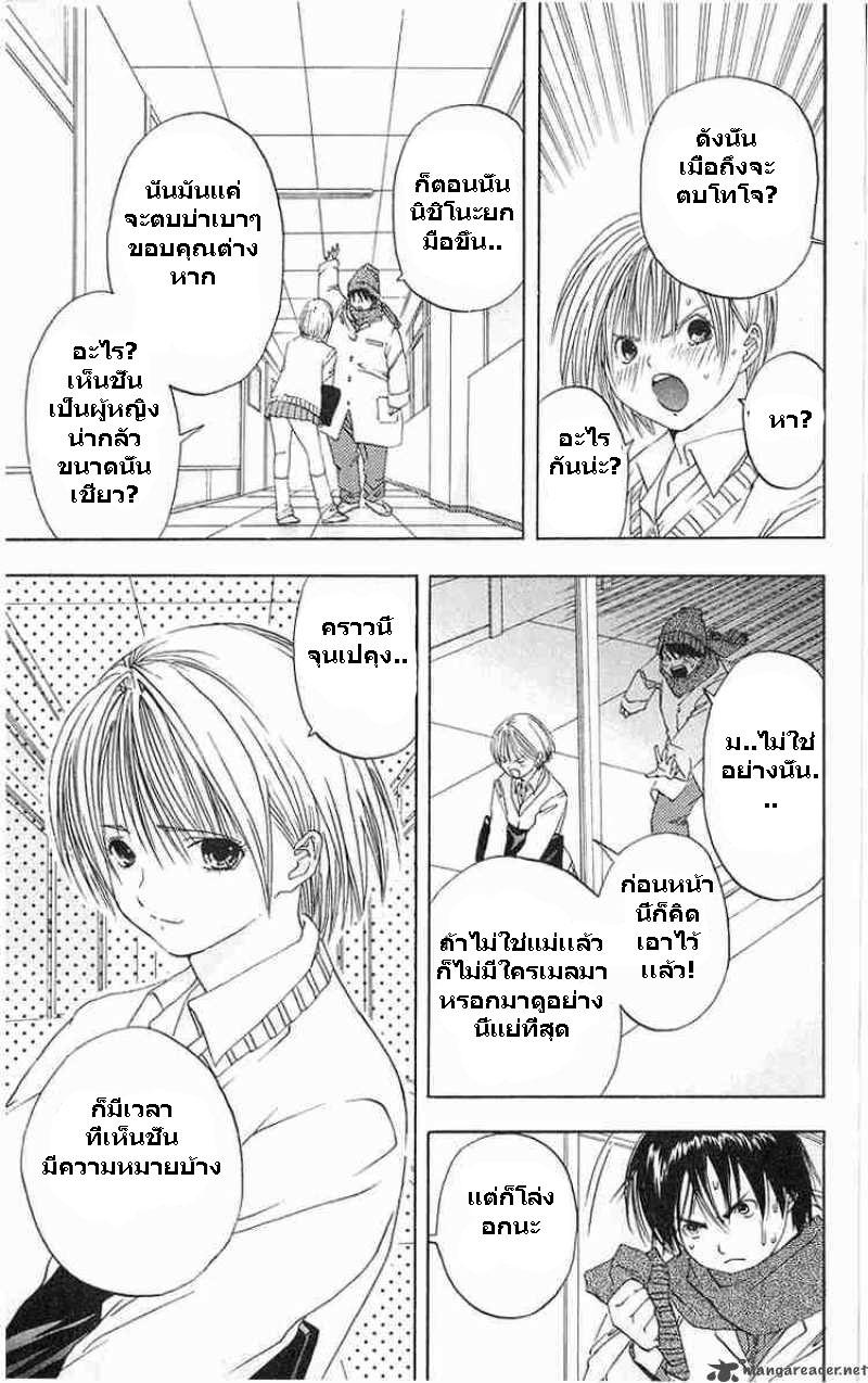 อ่านการ์ตูน Ichigo100 6 ภาพที่ 13