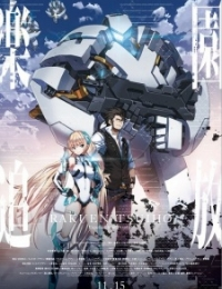 Expelled from Paradise (Dub)