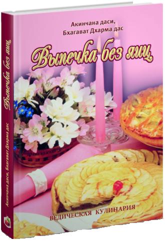 Акинчана даси, Бхагават Дхарма дас. Выпечка без яиц. 5-е издание
