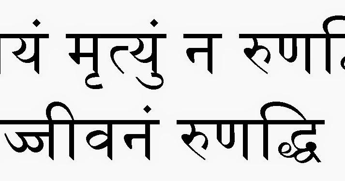 sanskrit tattoo images for names words sentences sanskrit tattoo image for vishal kode. Black Bedroom Furniture Sets. Home Design Ideas