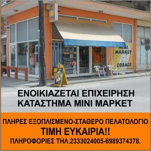 ΕΝΟΙΚΙΑΣΗ ΜΙΝΙ ΜΑΡΚΕΤ