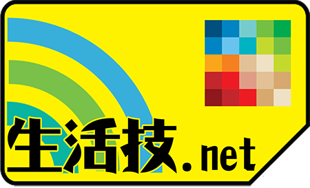 生活技.net