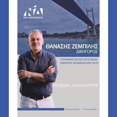 Θανάσης Ζεμπίλης Υποψήφιος βουλευτής Ν. Ευβοίας