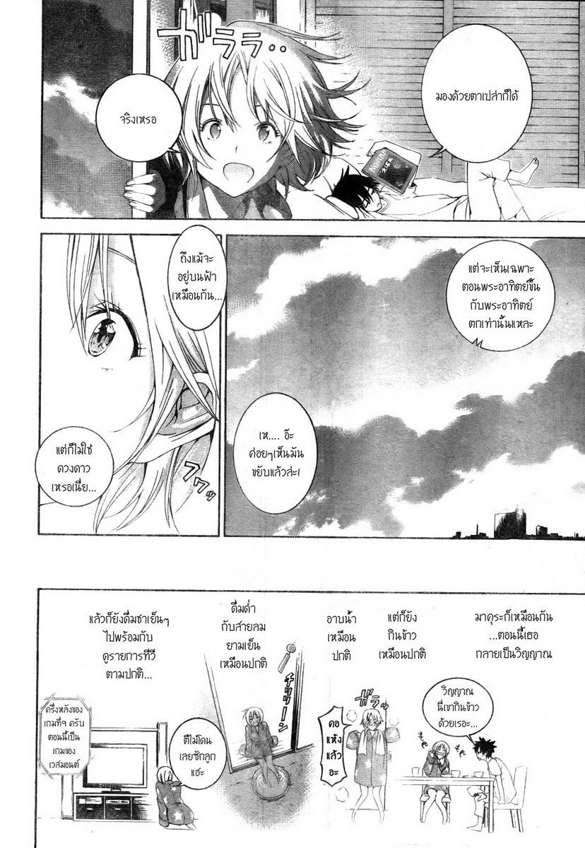 อ่านการ์ตูน Pajama na Kanojo 3 ภาพที่ 7