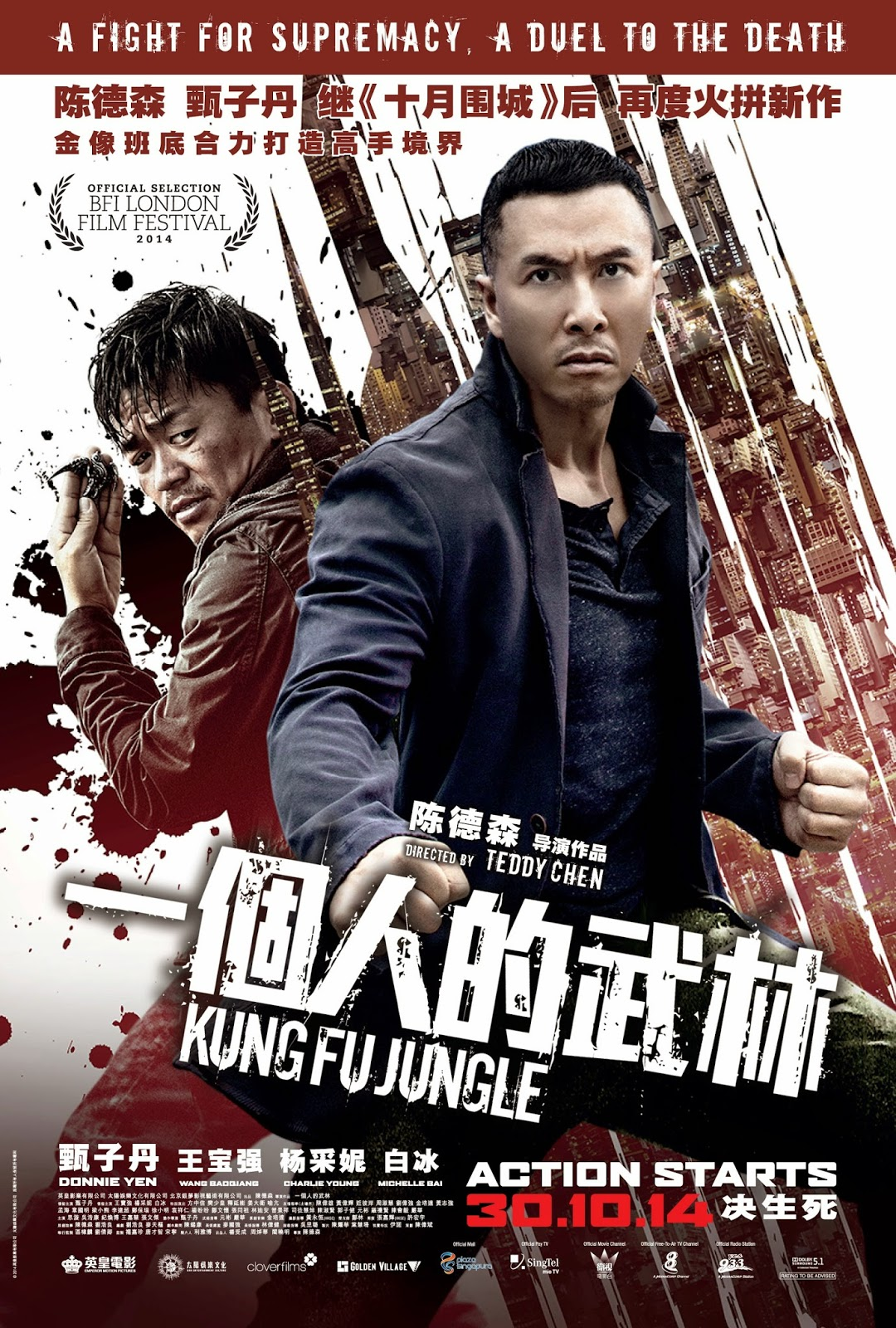 Kungfu Jungle (一个人的武林) Movie Poster