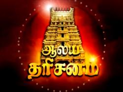 aalaya dharisanam program