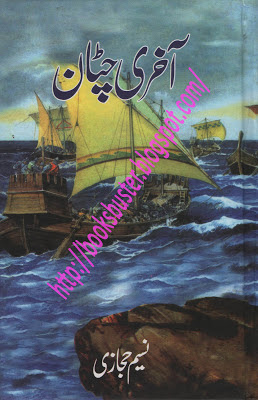 Free Download Urdu Novel Akhri chatan Part 1