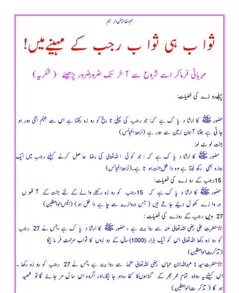 Mah e Rajab K Kuch aur Wazaif   Wazaif of Rajab