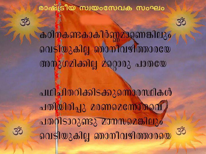 PULLANGADY SAKHA: RSS SAKHA | RASHTREEYA SWAYAM SEVAKA SANGAM KERALAM