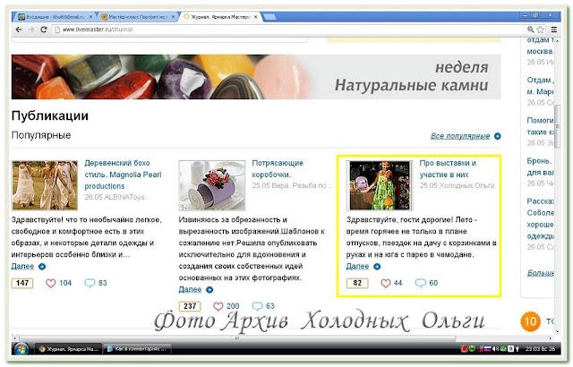 Ярмарка Мастеров скриншот