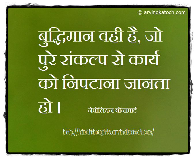 Hindi Thought, Hindi Quote, dedication, Man, Wise Man,