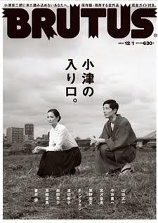 雑誌『BRUTUS』小津安二郎監督特集
