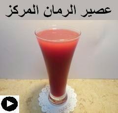 فيديو عصير الرمان الطبيعي المركز على طريقتنا الخاصة