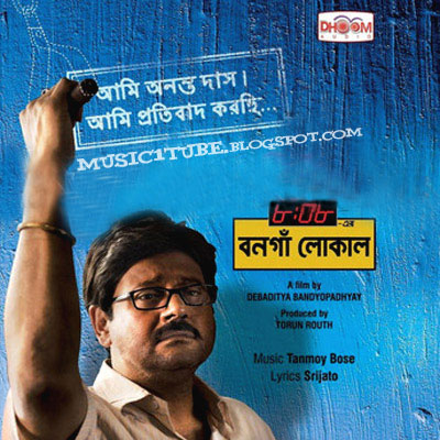 8.08-er Bongaon Local (2012) Movie Mp3 Songs