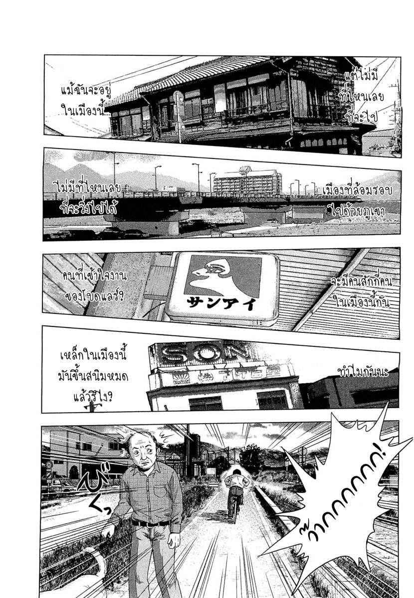 อ่านการ์ตูน Aku no Hana 01 ภาพที่ 33