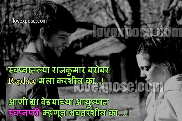 Romantic Propose quotes lines pics