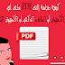 كيفية طباعة إلى PDF على أي جهاز الكمبيوتر أو الهاتف الذكي أو الكمبيوتر اللوحي