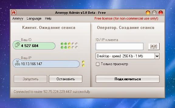 AA_v3.2 Uzakdan Yardım Programı Süresiz