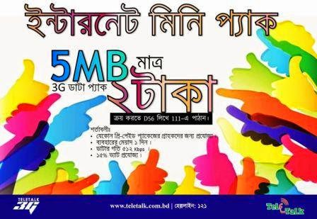 Teletalk-5MB-Mini-3G-Internet-Pack-at-2Tk.jpg