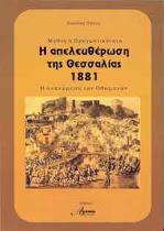 Η απελευθερωση της Θεσσαλιας  Μυθος η Πραγματικοτητα ;