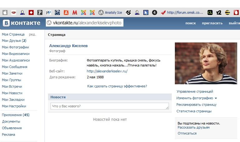 Публичная страница Вконтакте...