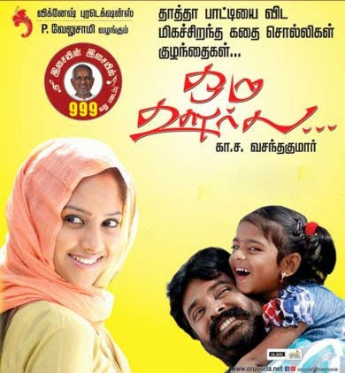 Oru Oorla 2014 Tamil Movie Watch Online
