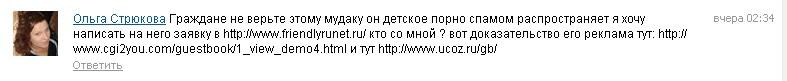 Переходим по ссылке http://wvvw.ucoz.ru/gb/#sign.