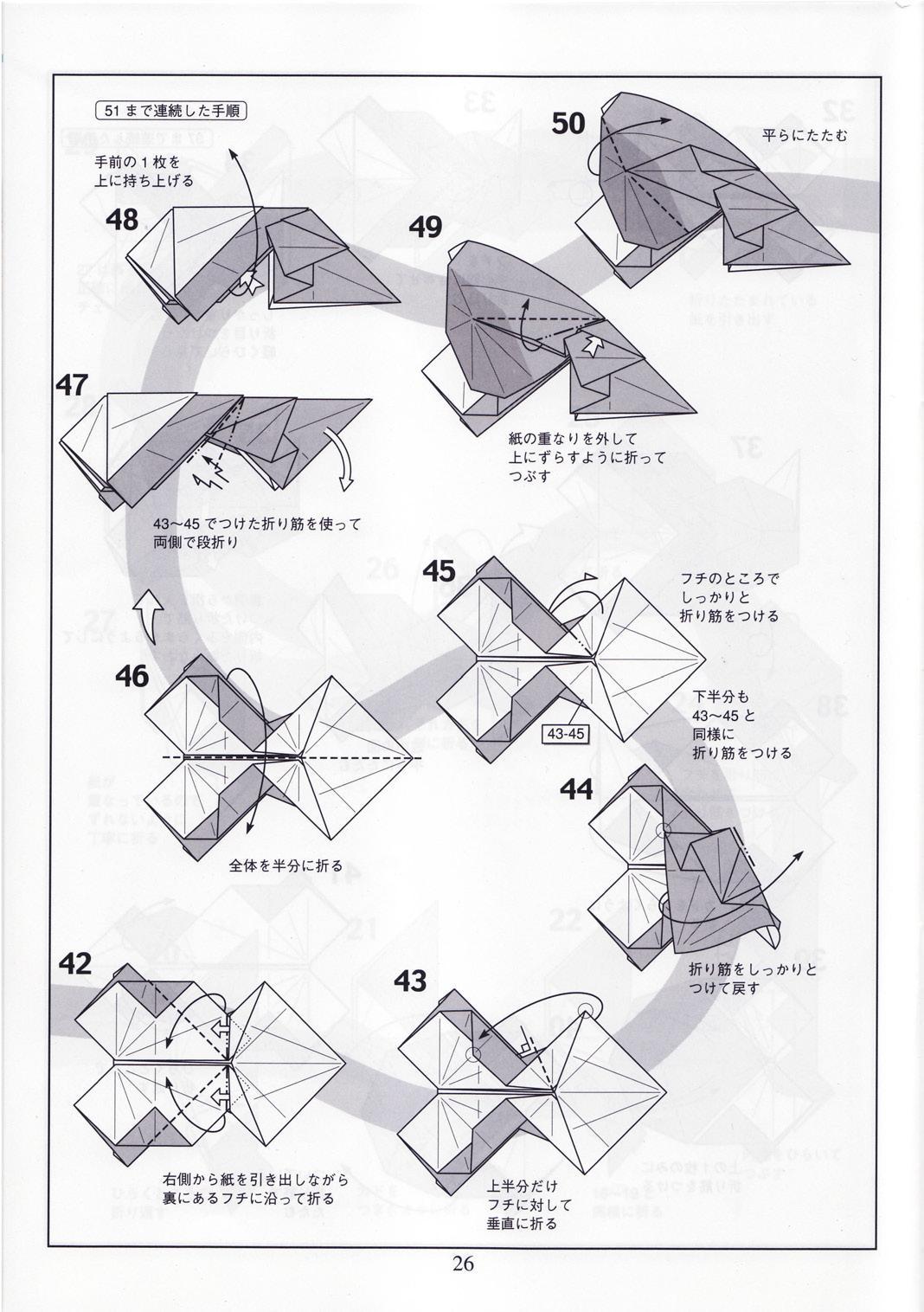 el arte del origami  oveja de komatsu hideo