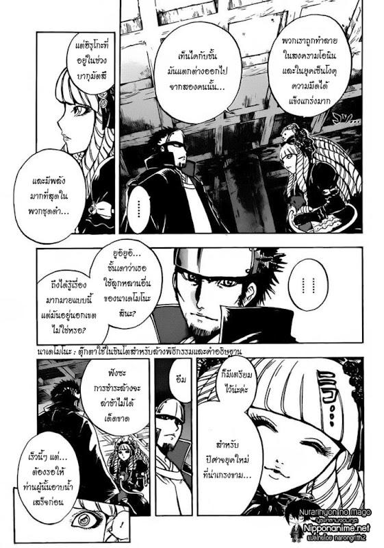 อ่านการ์ตูน Nurarihyon no Mago 200 [TH] ภาพที่ 15