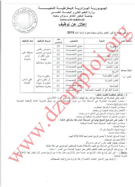 إعلان توظيف أساتذة بجامعة الدكتور الطاهر مولاي بسعيدة جوان 2015 1