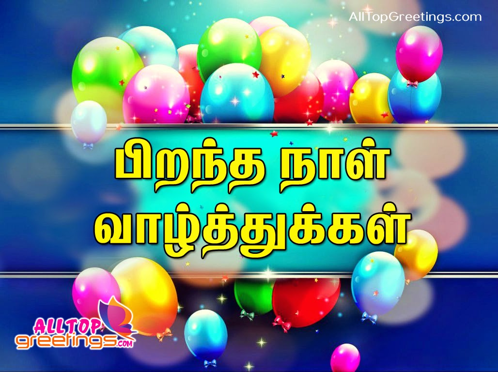 tamil-new-birthday-wallpapers-online