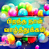 Tamil Happy Birthday Greetings in Tamil